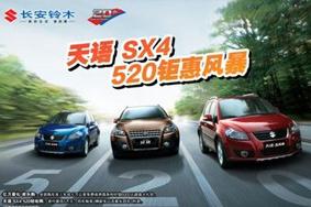 5月购车优惠 天语SX4 520钜惠风暴