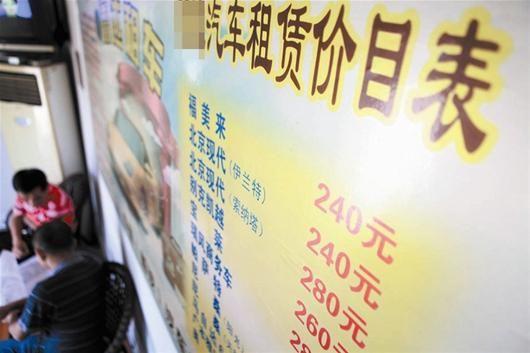 去年国庆前夕,高速公路免费通行刺激汽车租赁行情格外火爆 CFP图