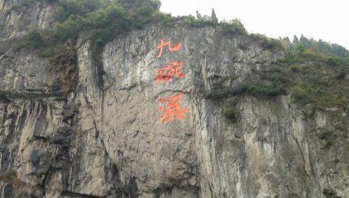 昌九畹溪漂流