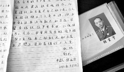 21岁消防副高中张尘宇被公安部批准为v高中烈潮6实班长图片
