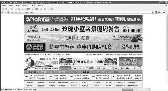 图为:与咸宁房管局政务网同一个入口的咸宁房地产信息网,首页上广告云集(网页截图)