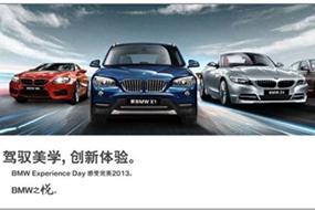 """宝翔行""""2013 BMW感受完美""""体验日震撼来袭"""