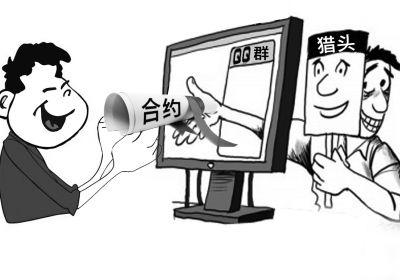 武汉业务员卧底对手公司高管群 获取商业机密被拘