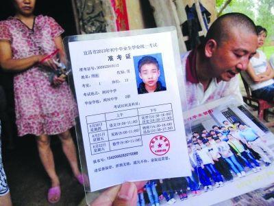 """溺亡学生小郑刚刚用过的""""准考证""""。"""
