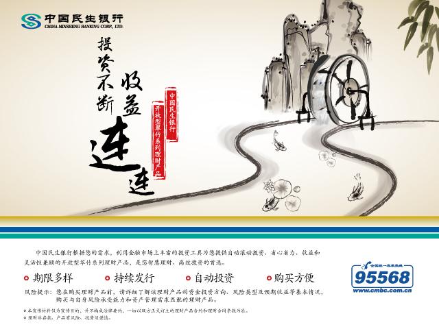 开放型翠竹系列理财产品