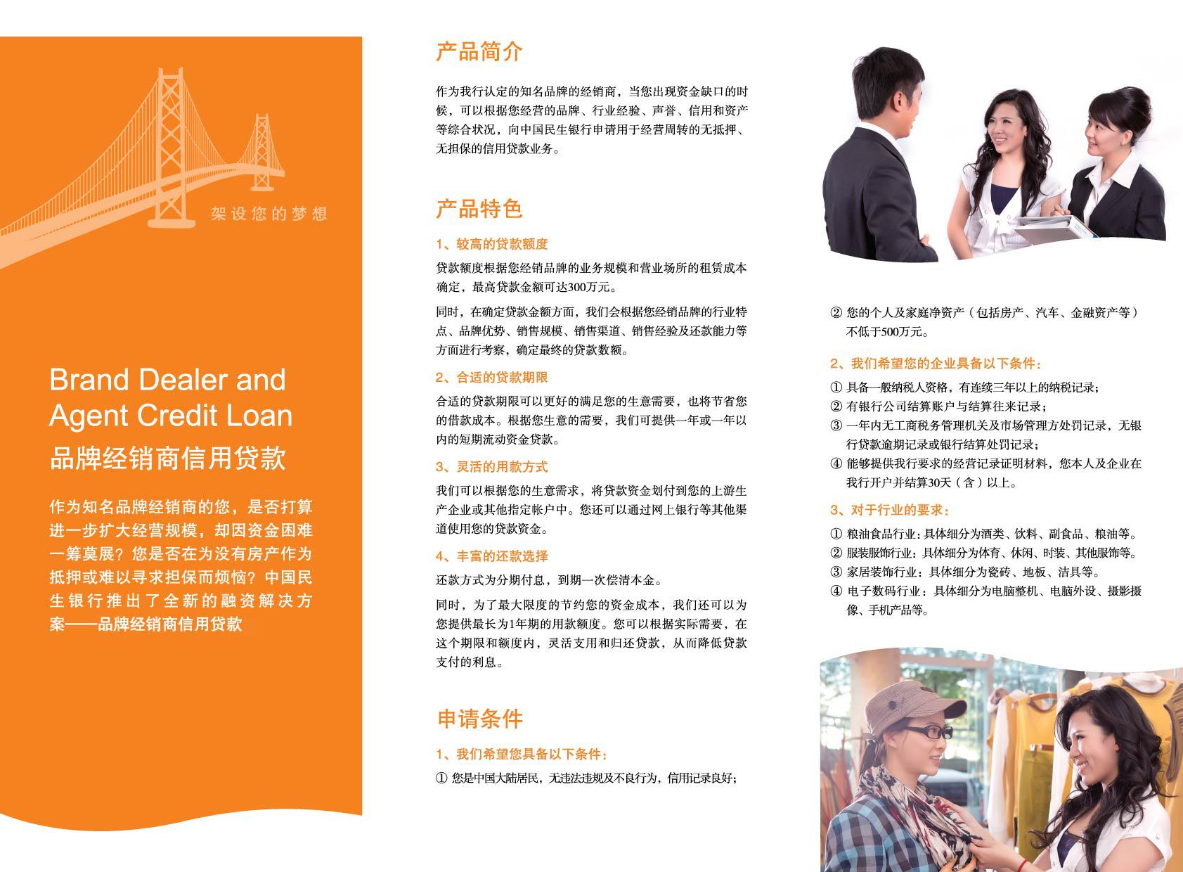 品牌经销商信用贷款