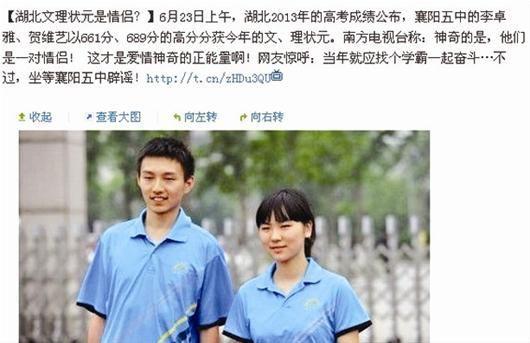 """图为:贺维艺和李卓雅穿着校服的图片,也被网上传为""""情侣照""""。"""