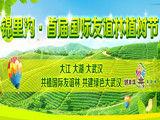 黄陂锦里沟旅游风景区