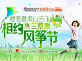 木兰草原风筝节