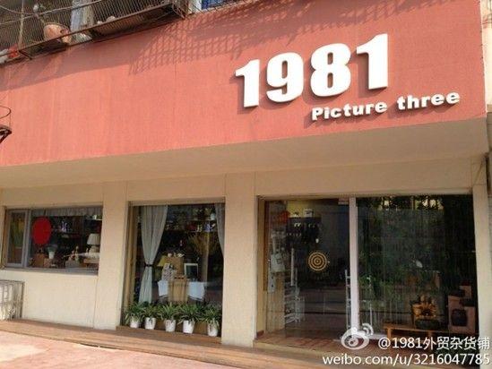 探店:1981外贸杂货铺 跳跃时尚的美丽空间