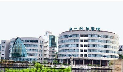 漳州科技职业学院外景