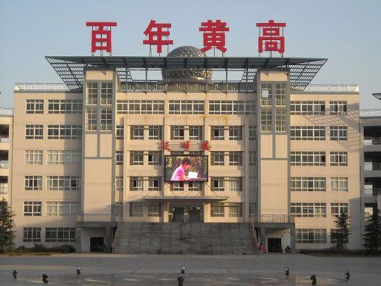 黄冈中学(资料图)