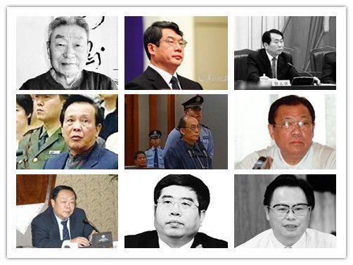 近20年部分落马的省部级高官