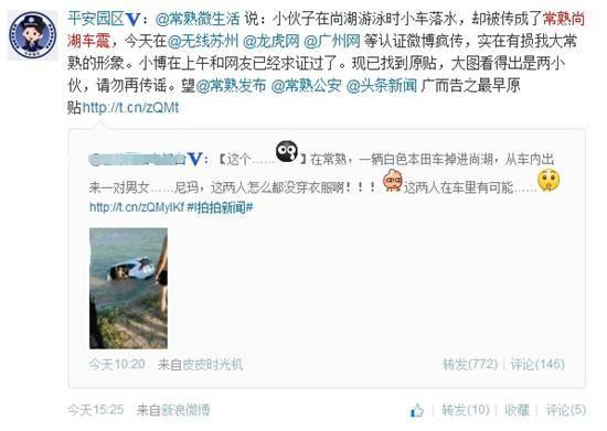 江苏省苏州市公安局工业园区分局官方微博截图