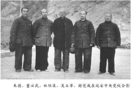 朱德、董必武、林伯渠等人在延安中央党校合影