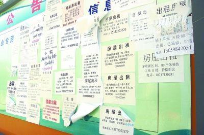 """华师一附中""""陪读社区""""墙上贴满学区房招租小广告。记者明眺生 摄 租金每年涨"""