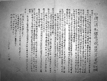 红二十五军出发宣言