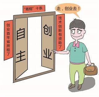 """武汉""""青桐""""计划鼓励大学生到科技企业孵化器创业"""