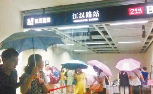 """江汉路地铁站出口成""""水帘洞"""""""