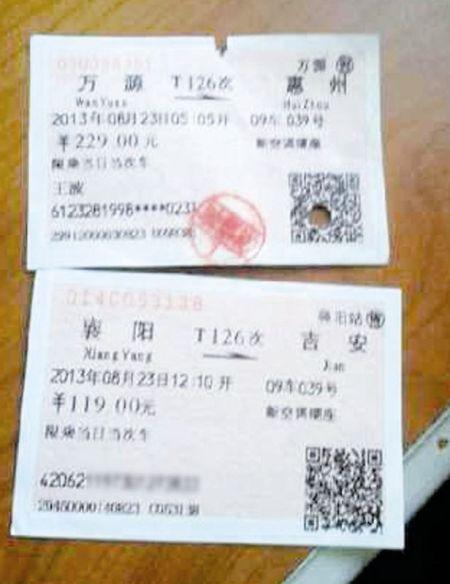 梦到没有买到火车票