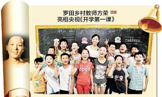 图为:方老师亮相央视视频截图,主图为方老师与她的学生们在一起