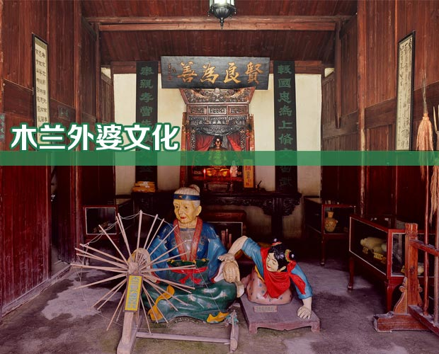 木兰外婆文化