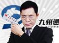 湖北首富刘宝林双身份证并存12年 自称不知情