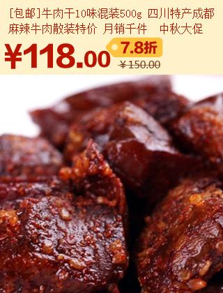 四川――回民风味牛肉