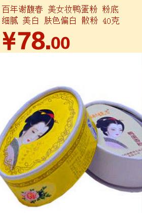 扬州――美女妆鸭蛋粉