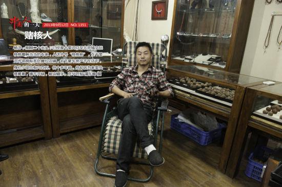 中国赌核人:杨洋(京华时报蒲东峰 摄 )