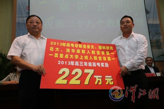 襄阳五中表彰嘉奖了180多名优秀教师