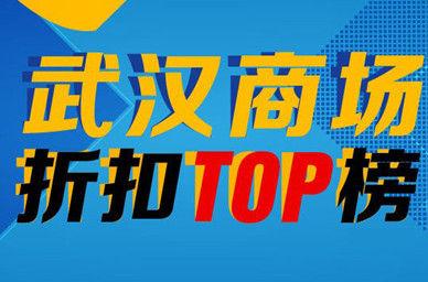 武汉商场折扣TOP榜28期