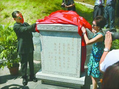 中国国民党荣誉主席连战和夫人在祭祖仪式上揭碑 记者李葳 摄