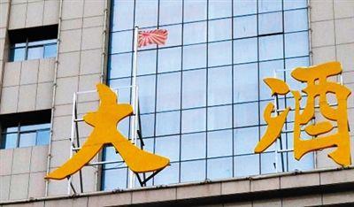 昨日,网传图片显示河南安阳市一酒店上方悬挂着疑似日本军旗。网络截图