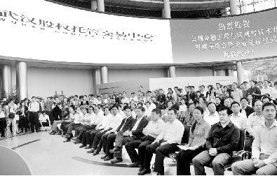 企业在武汉股权托管交易中心挂牌.图片由武汉股权托管交易中心提