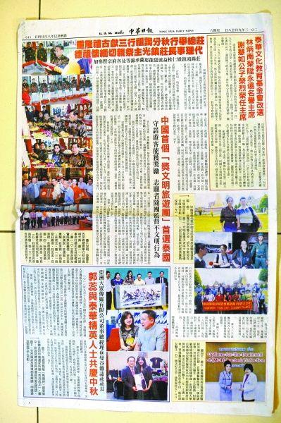 """泰国知名中文报纸刊登""""奖文明旅游团""""相关报道。"""
