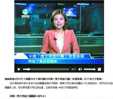 曼谷市潮商卫视播放新闻截图。