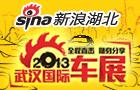 武汉国际车展精彩回顾