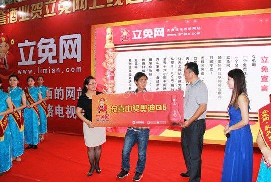 立免网副总裁余总、河套酒业张部长为虎光辉颁发奥迪Q5大奖