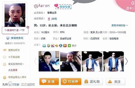 图为:邓某在某婚恋网站的注册信息