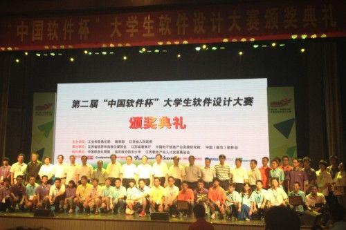 第二届中国软件杯大学生软件设计大赛决赛召开