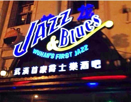 探店:揭秘让好声音学员流连的武汉酒吧