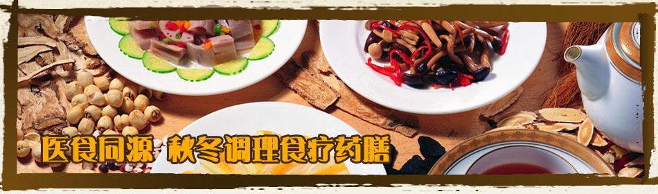医食同源 秋冬调理食疗药膳