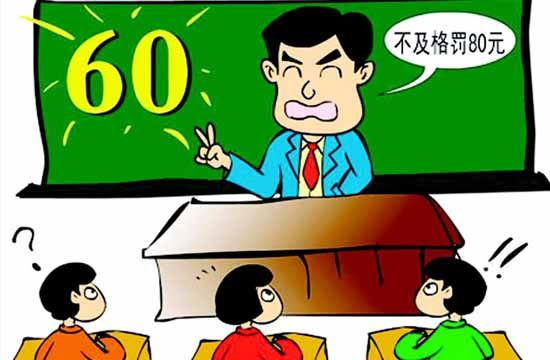 班级上课卡通图案