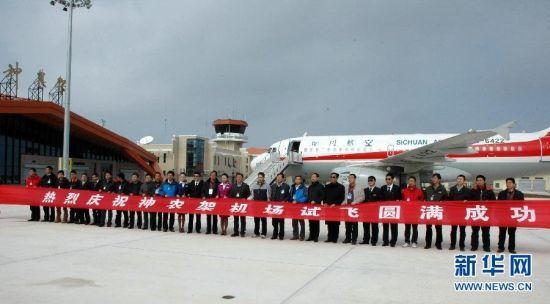 11月7日,参与试飞的技术人员与建设者等在神农架机场庆祝试飞成功。