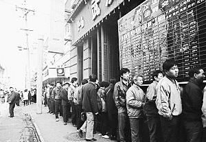 1992年11月20日,武商股票在深交所正式挂牌交易。图为市民在江汉路排队购买武商股票(资料图片)。田飞 摄