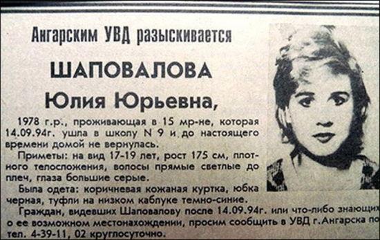 受害者玛利亚·莫罗特科娃(Maria Molotkova,20岁)的讣闻,她于1999年8月被波普科夫杀害,随后尸体在一处树林中被发现。