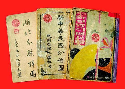 80多年前汉版地图册