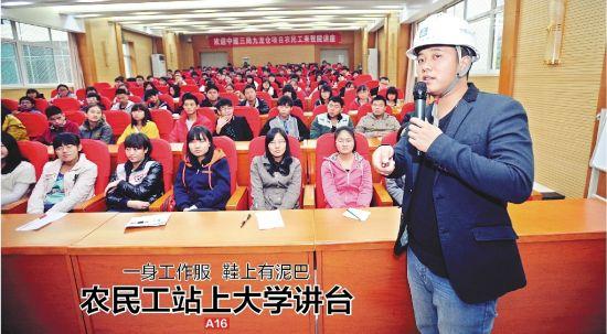 武汉农民工站上大学讲台