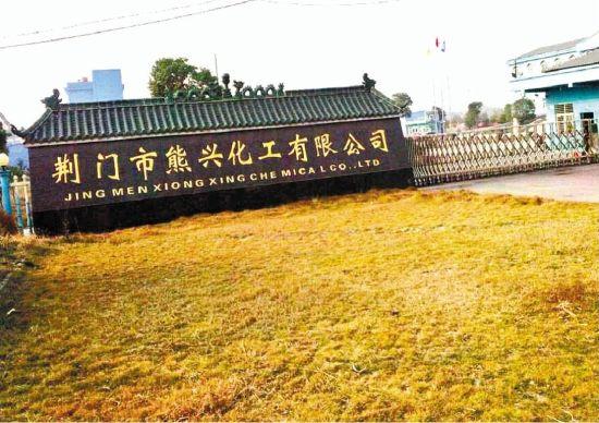 图为:涉案的荆门市熊兴化工有限公司